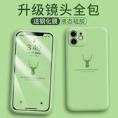 蘋果手機殼 蘋果11手機殼全包鏡頭保護液態硅膠iphone11pro手機套男女款 星隕閣