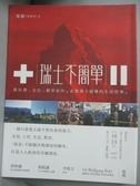 【書寶二手書T1/社會_NLV】瑞士不簡單-從社會、文化、教育面向,走進瑞士緩慢的生活哲學