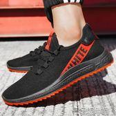 夏季男鞋潮鞋新款韓版潮流休閒運動板鞋透氣網鞋跑步百搭布鞋 花樣年華