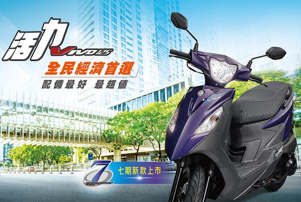 【汰舊換新加碼全聯禮券3000】SYM三陽機車 活力VIVO 125 (七期)鼓煞 2020新車