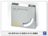 NISI 耐司 HUC UV 58mm 保護鏡(58) 高透光 99.3% 防水 防油墨 16層奈米鍍膜