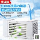 冷風機 空調扇迷妳冷風扇冷風機空調扇台燈學生USB小風扇無葉風扇單冷型 歐歐