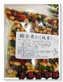 古意古早味 綜合堅果仁 (400公克/純素) 懷舊零食 內有黃豆 黑豆 青豆 葡萄干 南瓜子仁 養生 堅果