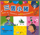 書立得-愛分享有聲系列13:三隻小豬(CD)(B02113)