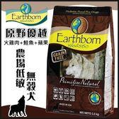 *WANG*【買就送涼墊*1】原野優越Earthborn《農場低敏無穀犬(火雞肉+鮭魚+蘋果)》28磅