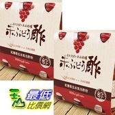 [COSCO代購] W12002 酢屋商店 紅葡萄玄米氣泡醋飲 200毫升 X 12入/組 (2組)