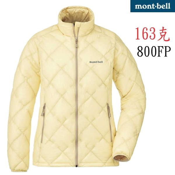 Mont-bell 800FP 高保暖 長袖 輕量鵝絨羽絨 163克 (1101467 IV 象牙白) 女~買就送排汗襪一雙