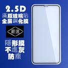 Sony L3 L2 電鍍全膠 細邊 全膠滿版鋼化膜 亮面 高硬度 抗油污 保護貼 滿版 玻璃貼