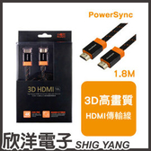 群加科技 HDMI 3D數位乙太網高畫質傳輸線 / 1.8M ( HDMI4-KRMECN180 )