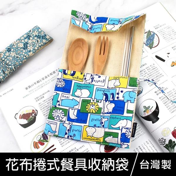 【網路/直營門市限定】珠友 SC-10081 台灣花布捲式餐具收納袋/工具袋/創意捲筆袋/文具收納袋