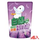 白鴿 香蜂草抗菌洗衣精補充包2000g*6(箱)【愛買】