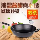 32CM無蓋炒鍋不黏鍋無涂層家用熟鐵炒菜鍋不生銹鍋具燃氣灶電磁爐適用鐵鍋igo 美芭