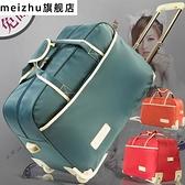旅行包女行李包男大容量拉桿包韓版手提包休閒摺疊登機箱包旅行袋 韓美e站