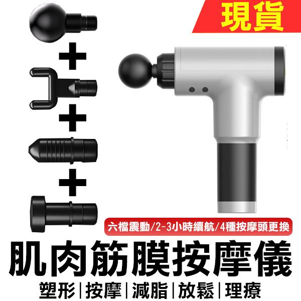 最新版筋膜槍深層肌肉放松器經膜儀電動按摩神器腿部松解按摩槍 現貨 台灣BSMI標準認證