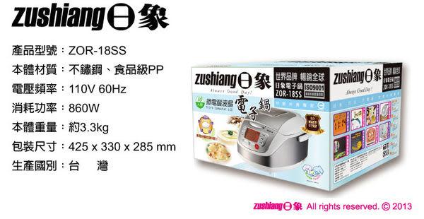 【艾來家電】【刷卡分期零利率+免運費】ZOR-18SS 日象微電腦液晶電子鍋【10人份】