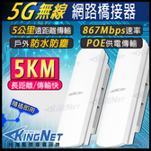 5G 橋接器 無線網路傳輸 訊號傳輸 超高速 5G無線 5公里 偏遠地區 監視器 攝影機 山區沿岸