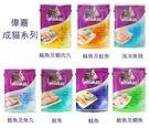 【 培菓平價寵物網 】偉嘉《妙鮮包》成貓專用‧85g*1包
