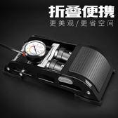 腳踩打氣筒高壓便攜式籃球自行車電動車摩托車汽車充氣泵 芥末原創