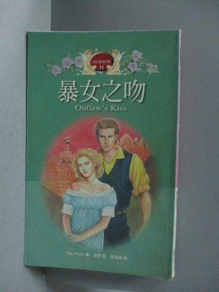 【書寶二手書T7/言情小說_OQI】暴女之吻_蘭.瑞恩/著 , 莫海樂