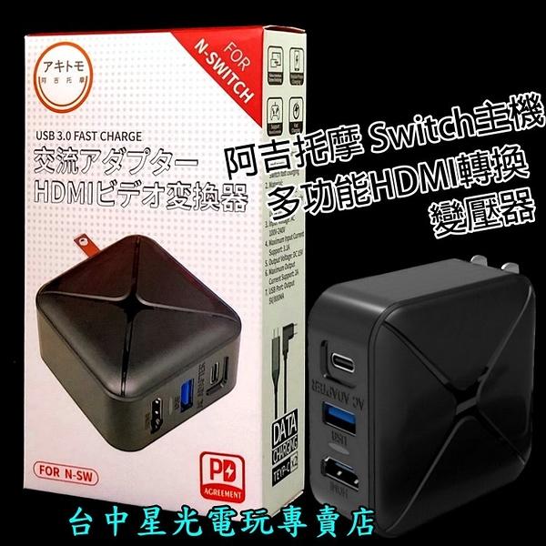 【二合一視頻轉接器】NS Switch 阿吉托摩 便攜底座+ AC變壓器 TV轉換器 【AKSW-154】星光電玩