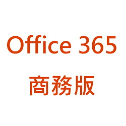 Office 365 商務版 (Office 365 Business)