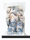 A2【魚大俠】FH223 JSF鮭魚下巴(7-12片/1kg/包)