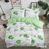 床包組 小清新1.8m床上用品被套床單1.5m學生宿舍1.2米LB2785【123休閒館】