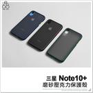 三星 Note10+ 壓克力 手機殼 保護殼 軟邊 硬殼 二合一 全包覆 霧面 背板 防指紋 素色 保護套