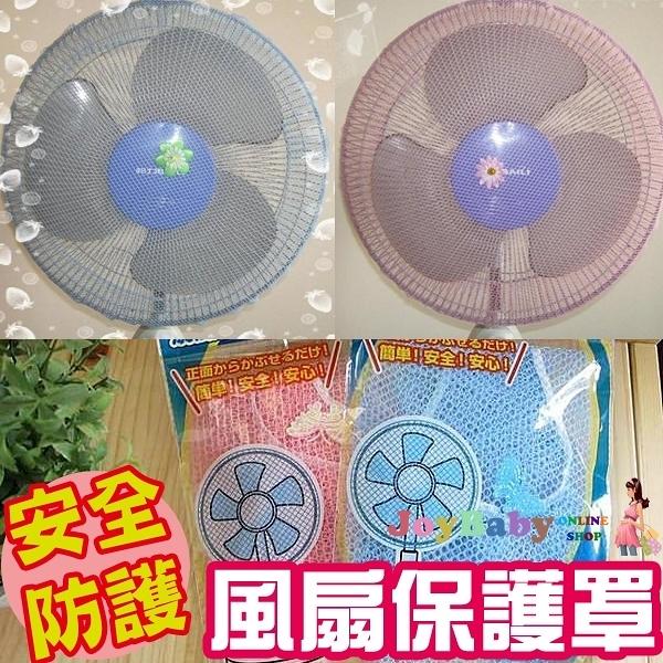 電扇防塵罩 電扇安全網 電風扇保護罩-電風扇防塵罩-JoyBaby