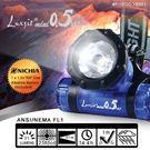 Luxsit mimi 0.5w LED 頭燈#PHBOC 1B001【AH10006】