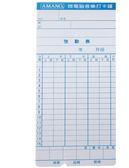 Needtek UT-世尚6欄位/AMANO/ 打卡鐘專用7號考勤卡