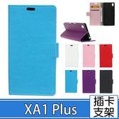 Sony XA1 Plus 手機皮套 皮套 手機殼 內軟殼 全包 支架 插卡 磁扣 卡司特後扣系列 XA1+手機套