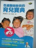 【書寶二手書T3/保健_IAR】百歲醫師教我的育兒寶典_林奐均 , 許惠珺