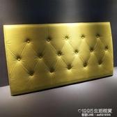 加厚自黏床頭板軟包防撞牆貼榻榻米軟包牆圍牆貼仿軟包床頭防撞墊 1995生活雜貨NMS