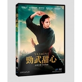 勁武甜心 DVD Yasmine 免運 (購潮8)