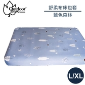 【OutdoorBase 舒柔布床包套(L/XL共用)《藍色森林》】26329/充氣床墊/床包套/防塵套/保潔墊