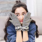 手套 秋冬季韓版保暖羊毛手套女可愛加絨加厚學生分指五指羊絨騎行觸屏 df9255【潘小丫女鞋】