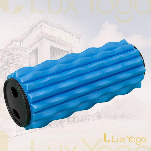 【LUX YOGA】組合式按摩滾筒(波浪紋) 瑜伽滾輪 按摩滾輪 瑜珈滾輪 自我筋膜放鬆