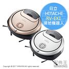 日本代購 空運 HITACHI 日立 RV-EX1 掃地機器人 吸塵器 定時預約 清潔模式 集塵