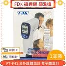 FDK 福達康 額溫槍 FT-F41 紅...