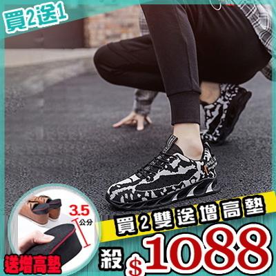 任選2+1雙1088運動鞋韓版百搭耐磨透氣迷彩休閒運動鞋【08B-S0478】