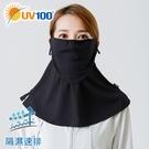 UV100 防曬 抗UV-隔濕速排護頸口罩