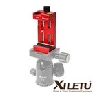 XILETU XJ-8 喜樂途二代鋁合金屬手機夾(公司貨)