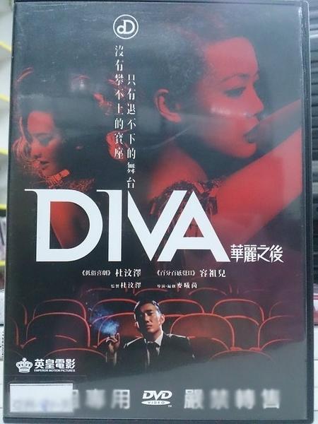 挖寶二手片-Y75-042-正版DVD-華語【DIVA華麗之後】-容祖兒 胡歌 杜汶澤