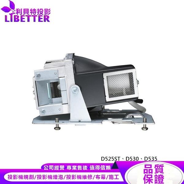 VIVITEK 5811116310-SU 原廠投影機燈泡 For D525ST、D530、D535
