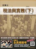 (二手書)稅法與實務(下)(三民上榜生強力推薦)(記帳士考試適用)(106年最新版)