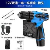 電鑽 12V鋰電鉆充電式手鉆小手槍鉆電鉆多功能家用電轉電動螺絲刀-完美
