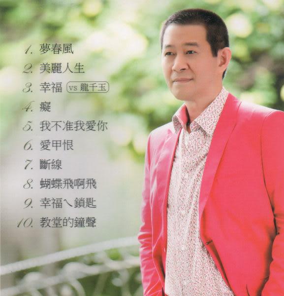 蔡小虎 夢春風 CD (音樂影片購)