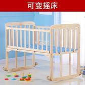 嬰兒床 嬰兒床實木無漆環保寶寶床兒童床搖床可拼接大床新生兒搖籃床igo 俏腳丫