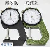 游標卡尺-測厚儀珠寶珍珠卡尺測量珍珠木板精準不銹鋼芯平頭卡尺 雙11